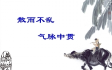 """怀玉:气脉功是传统中医""""导引术""""之一"""